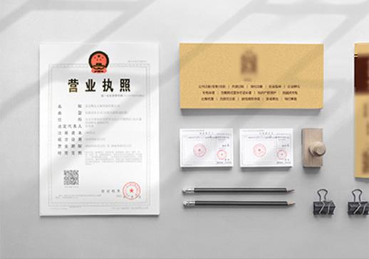 注册上海公司